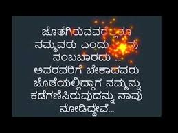kannada best friendship quotes