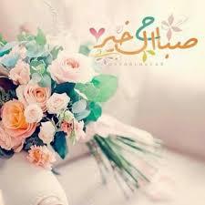 صباحكم سعادة وفرح صباح الخير يوم جديد يوم مشرق سعادة فرح