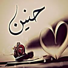 صور فيها اسم حنين خلفيات بها الاسم الراقي حنين صور حب