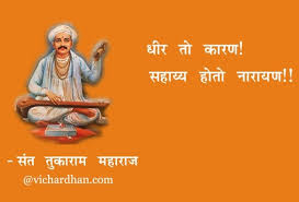 what are the quotes of sant tukaram maharaj in marathi quora