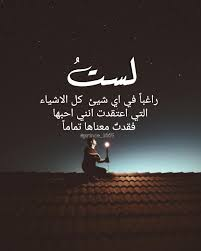 Pin By Rody On فراق وحزن Arabic Love Quotes Love Quotes Quotes