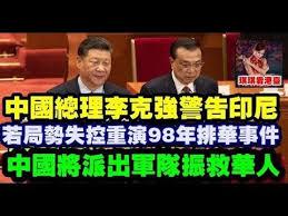 最新震撼!中國總理李克強警告印尼,若局勢失控重演98年排華事件,中國 ...