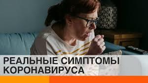 COVID-19: инфицированная украинка рассказала о симптомах ...