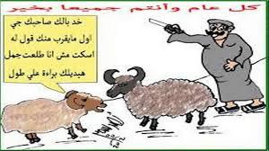 رسائل عيد الاضحي مضحكه مع بوستات عيد الاضحى مش هتبطلي ضحك