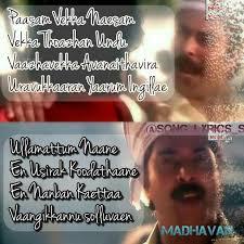 pin by s balaji ❤sb❤ on tamil song s lyrics tamil songs lyrics