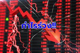 เศรษฐกิจโลกฉุด!! ตลท.เผยกำไรบจ. 9 เดือนร่วง 15% - The Bangkok Insight