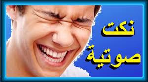 حزلقوم نكت مضحكة جدا نكت تموت من الضحك نكت مصريه 1 Facebook