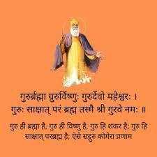 sanskrit slokas on guru meaning in hindi गुरु पर