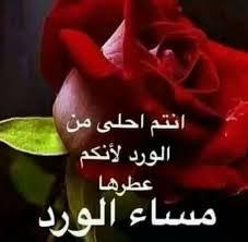 صور مساء الورد صور ورود جميله مكتوب عليها مساء الورد رمزيات