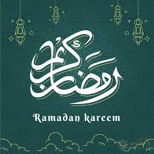 كلام وصور عن شهر رمضان الفضيل ٢٠٢٠ لأجمل التهاني موقع المزيد