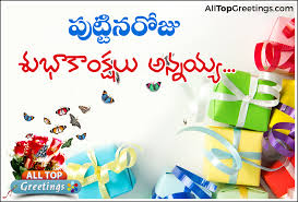 beautiful telugu birthday greetings cards wishes quotes for
