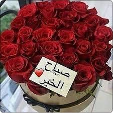 Samar استودعكم الله On Twitter صباح الجورى صباح الخير