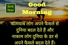 good morning images positive thoughts