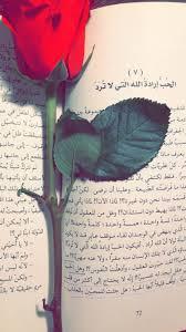 إقتباسات ورد كتاب كتب Beautiful Words Love Words Love Quotes