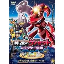 Promo Film Dvd Pokemon The Movie Genesect And The Legend Awakened ...