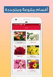 صور ورد For Android Apk Download
