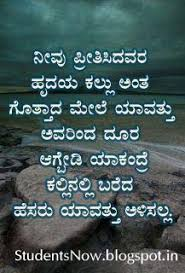 lovely sad life quotes kannada ronja in the usa