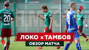 Локомотив» - «Тамбов» - 1:0. Обзор матча