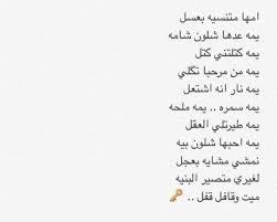 اجمل شعر شعبي عراقي غزل