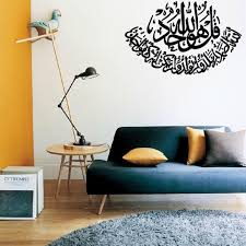 Islamic Muslim Wall Sticker Quran Arabic Calligraphy Art Vinyl Decal Decor Diy Buy At A Low Prices On Joom E Commerce Platform