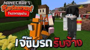 Minecraft ร้านอาหารสุดป่วน - อาชีพขับวินในหมู่บ้านหัวโล้น - YouTube