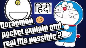 doraemon 4d pocket explain and real