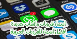 اسماء قروبات واتساب جديدة 2020 افضل اسماء للقروبات العربية