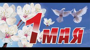 1 Мая С Праздником Весны и Труда!!! - YouTube