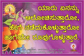 vivekananda in kannada ✍️ಸ್ವಾಮಿ ವಿವೇಕಾನಂದರ