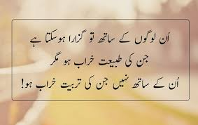urdu quotes about family people and relationship