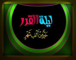 دعاء اللهم بلغنا ليلة القدر بالصور ادعية ليلة القدر مصورة