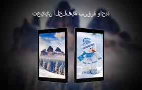 خلفيات الشتاء For Android Apk Download