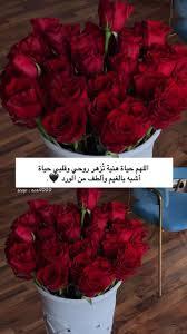 ورد جوري Beautiful Flowers Cloud Wallpaper Arabic Quotes