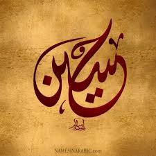 بالصور اسم حسين عربي و انجليزي مزخرف معنى وصفات دلع حسين وشعر