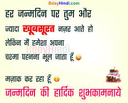 top ᐅ happy birthday wishes for friend in hindi english