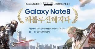 Samsung chuẩn bị ra mắt Note 8 Lineage 2 Revolution Edition, tặng kèm cáp  HDMI và Dex, giá đắt ngang iPhone X 256 GB