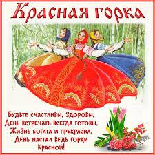 Olga Mazur - Всем доброго дня! С Красной горкой Вас, а...