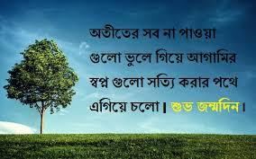 birthday message in bengali best happy birthday wishes