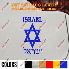 Israel Star Of David Jew Jewish Hebrew Car Decal Sticker Vinyl Ebay