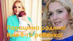 Мария Порошина родила в 5 раз. Имя сына! - YouTube