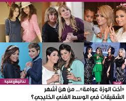 أخت الوزة عوامة من هن أشهر الشقيقات في الوسط الفني الخليجي