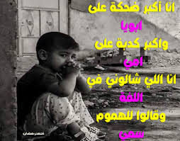 احمد رمضان يكتب كلام حزين على صور حزينه