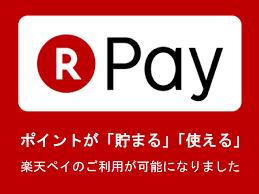 「楽天pay」の画像検索結果