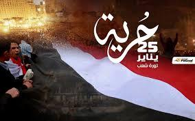 أشهر 6 أغاني في ذكرى ثورة 25 يناير السادسة وطنى