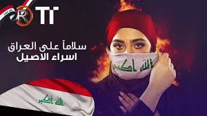 صور العراق 2020 رمزيات علم العراق 2020 علم العراق خلفيات 2020 اجمل