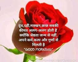 marathi good morning images with es