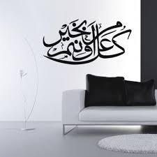 Wall Decal Vinyl Sticker Persian Islam Arabic Quote Sign Quran Words Z2895 Ebay