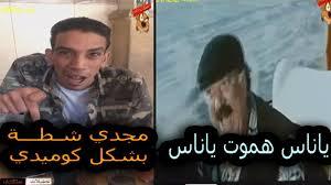 مجدي شطه بشكل كوميدي مسخرة Youtube