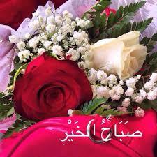 باقات ورد مكتوب عليها صباح الخير اجمل جمل صباح الخير مع الورد