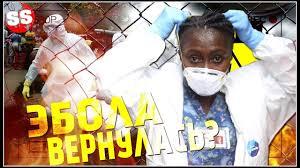 Эбола Вирус! ЭПИДЕМИЯ И КОНЕЦ СВЕТА 2019? Лихорадка в Африке ...